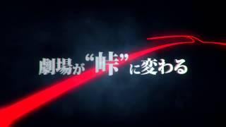 新劇場版「頭文字D」Legend2-闘走- TVCM