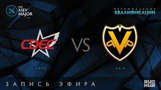CDEC vs VG.P, Kiev Major Quals Китай [exelle]