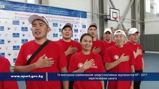 III ежегодные соревнования среди спортивных журналистов КР - 2017: перетягивание каната