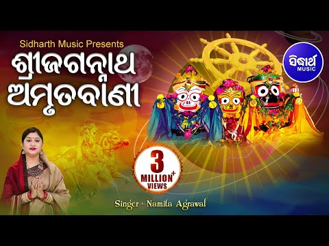 Video SHREE JAGANNATHA AMRUTABANI ଶ୍ରୀ ଜଗନ୍ନାଥ ଅମୃତବାଣୀ || Namita Agrawal download in MP3, 3GP, MP4, WEBM, AVI, FLV January 2017
