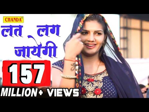 Video लत लग जायेगी || Sapna Chodhary New Haryanvi  Song || Bahadurgardh Gaushala download in MP3, 3GP, MP4, WEBM, AVI, FLV January 2017