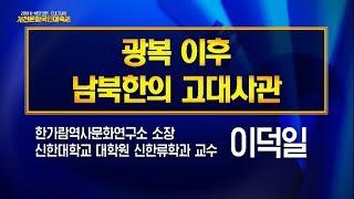 광복 이후 남북한의 고대사관ㅣ이덕일 소장 강의ㅣ2019개천문화국민대축제ㅣ대한사랑