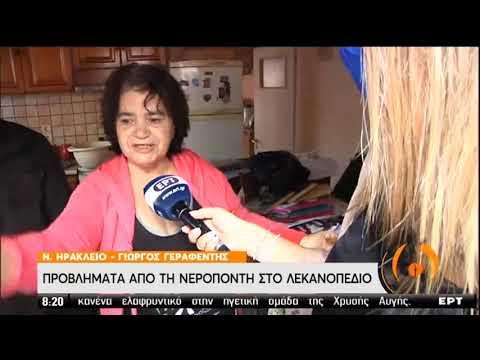 Νεροποντή | Καταστροφές στο Ν.Ηράκλειο | 13/10/2020 | ΕΡΤ