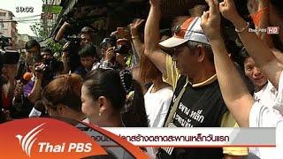 ข่าวค่ำ มิติใหม่ทั่วไทย - 20 ต.ค. 58