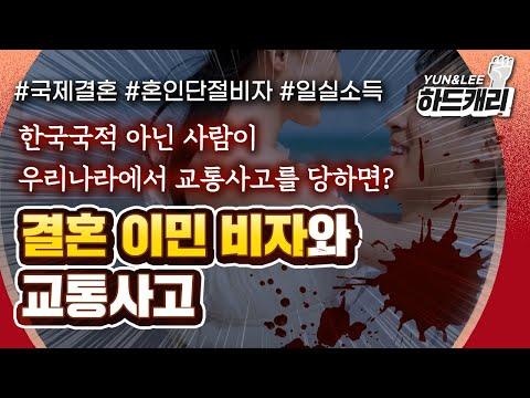 한국에 정착한 교포가 교통사고가 난다면?! 이건 꼭 미리 챙기세요!