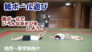 紙ボール遊び(幼児~低学年向け)