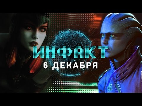 Инфакт от 06.12.2016 — The Last of Us: Part II, Mass Effect: Andromeda, FIFA 17...