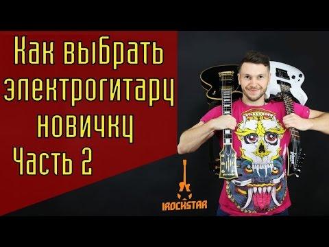 Как выбрать электрогитару новичку Часть 2|ТОП-3 лучших электрогитар для начинающих ГитараОтАдоЯ - DomaVideo.Ru