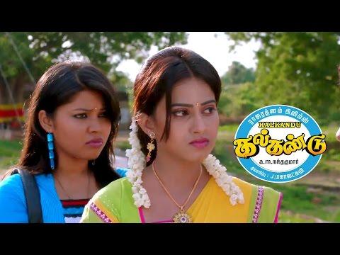 Kalkandu Tamil Movie | Latest Teaser