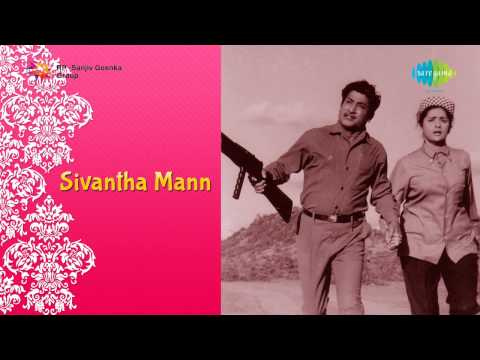 Video Sivantha Mann | Paarvai Yuvarani song download in MP3, 3GP, MP4, WEBM, AVI, FLV January 2017