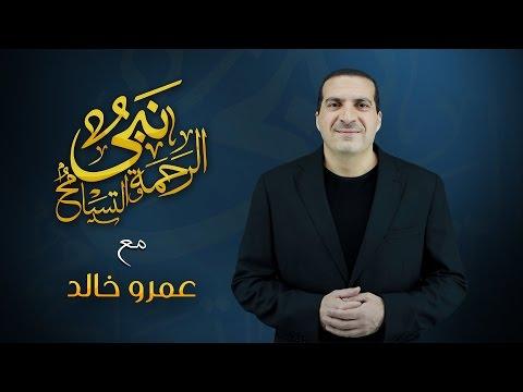 انتظروا نبي الرحمة والتسامح مع عمرو خالد