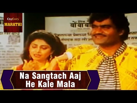 Video Na Sangtach Aaj He Kale Mala | Saglikade BombaBomb Songs| Ashok Saraf | Varsha Usgaonkar download in MP3, 3GP, MP4, WEBM, AVI, FLV January 2017