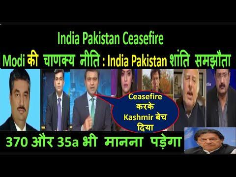 India Pakistan Ceasefire    Modi की चाणक्य नीति   शांति समझौता   370   35a   pak media  Kashmir