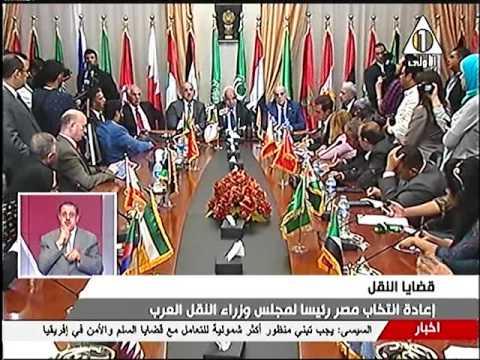 اجتماع الدورة الـ 29 لمجلس وزراء النقل العرب