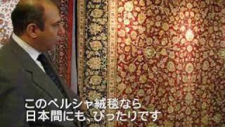 (فرش فروشی تقی در ژاپن (3