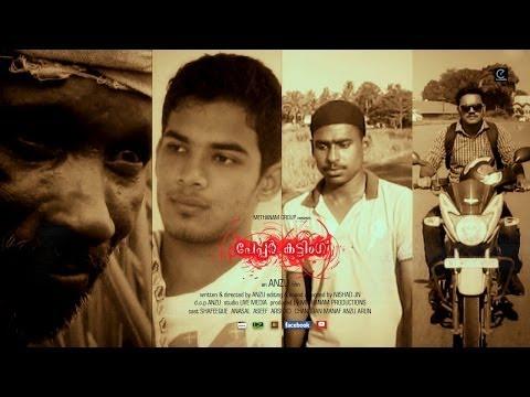 PAPER CUTTING malayalam short film  (നാം ശ്രദ്ധിക്കാതെ പോയ ആ പത്രവാർത്ത !!! ) short film