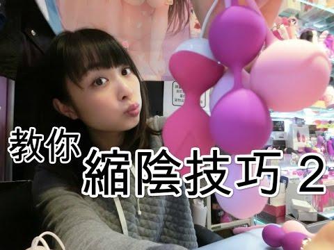 香港正妹楊斯雅 教你 縮陰技巧!女生要學起來啊!