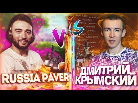 RUSSIA PAVER vs ДМИТРИЙ_КРЫМСКИЙ в WARFACE! 2 ДОНАТА с 2-ух КОРОБОК! (видео)