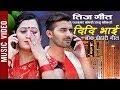 Didi Bhai - Rajkumar Baniya & Jassu Adhikari