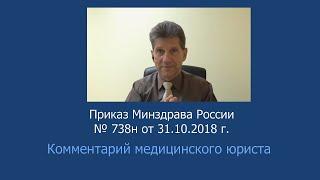 Приказ Минздрава России Федерации от 31 октября 2018 года N 738н