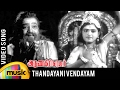 Thandayani Vendayam Song | Arunagirinathar Tamil Movie | TM Soundararajan | Mango Music Tamil