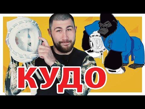 ЧТО НУЖНО ДЛЯ КУДО (Кudо dаidо juкu) - DomaVideo.Ru