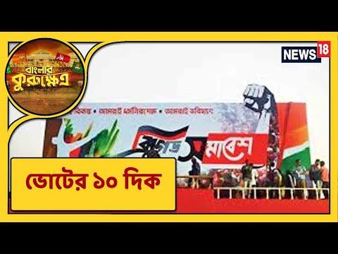 Brigade-এর জনসমাবেশে আপ্লুত Adhir Chowdhury । জোটকে কটাক্ষ Firhad Hakim, Dilip Ghoshএর: ভোটের ১০ দিক