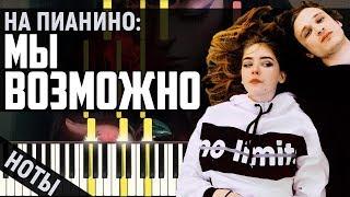 Как играть: Мы - Возможно | На Пианино + Ноты & MIDI