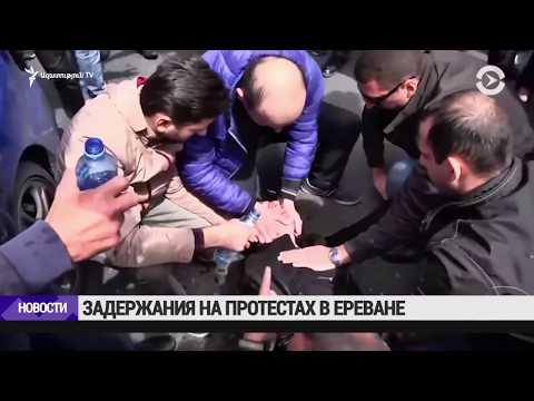 Армения протестует Пашинян задержан | НОВОСТИ - DomaVideo.Ru