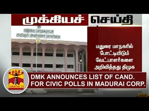 BREAKING-DMK-announces-list-of-Candidates-for-Civic-Polls-in-Madurai-Corporation-Thanthi-TV