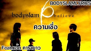 Bodyslam - ความเชื่อ Feat. แอ๊ด คาราบาว