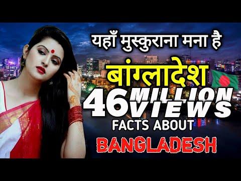 Video ✅बांग्लादेश के अनसुने तथ्य |বাংলাদেশ সম্পর্কে তথ্য| FACTS ABOUT BANGLADESH | download in MP3, 3GP, MP4, WEBM, AVI, FLV January 2017