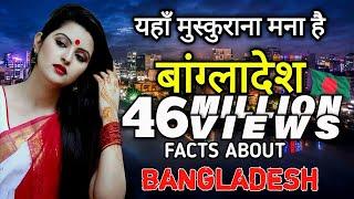 Video ✅बांग्लादेश के अनसुने तथ्य  বাংলাদেশ সম্পর্কে তথ্য  FACTS ABOUT BANGLADESH   MP3, 3GP, MP4, WEBM, AVI, FLV Mei 2018
