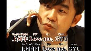 """エハラマサヒロが歌う""""ギュージックビデオ""""/上州牛PR映像"""