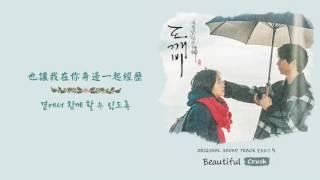 Video [韓繁中字] 크러쉬(Crush) - Beautiful (孤單又燦爛的神__鬼怪/도깨비 OST.4) MP3, 3GP, MP4, WEBM, AVI, FLV Januari 2019