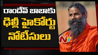 Delhi High Court Issues Summons to Ramdev Baba
