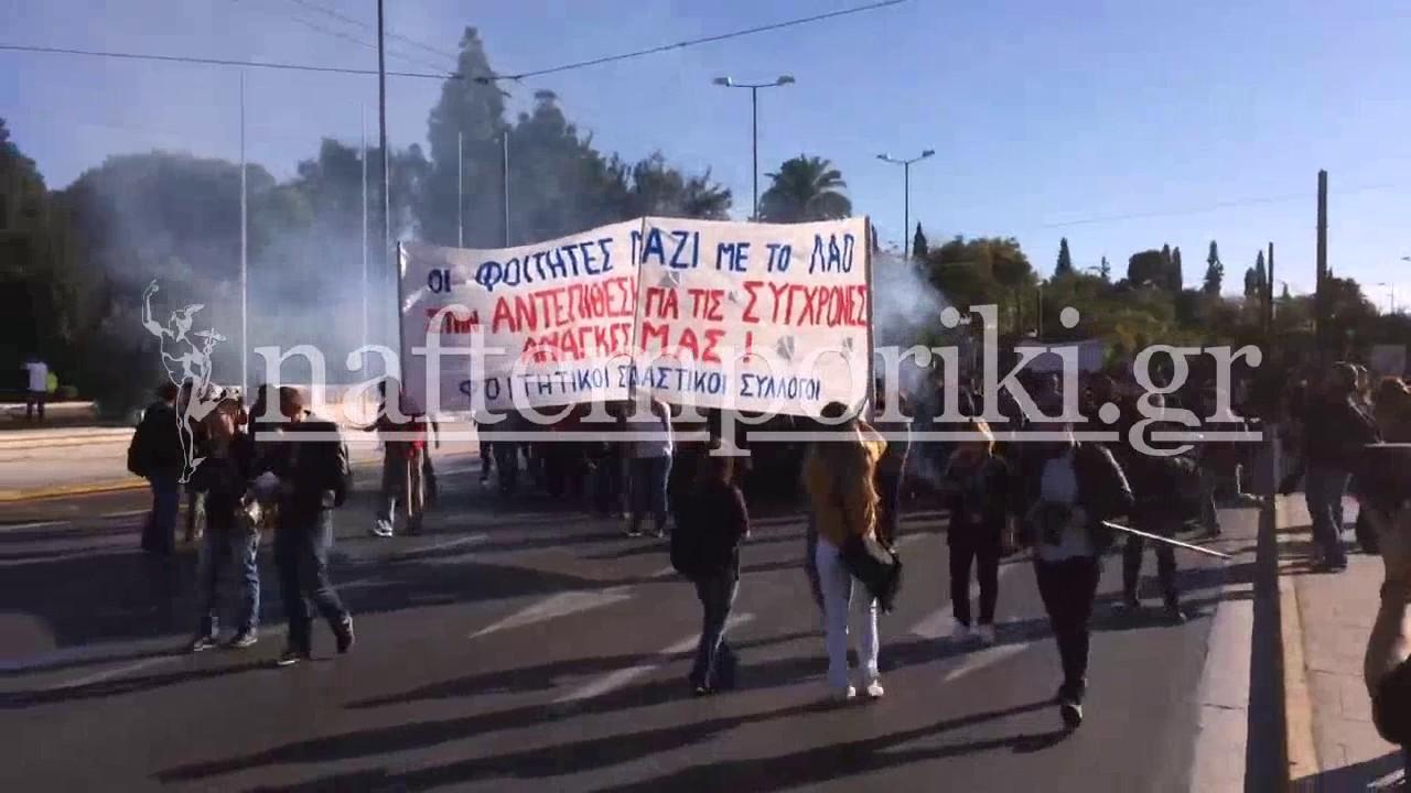 Έξω από τη Βουλή η πορεία φοιτητών – σπουδαστών