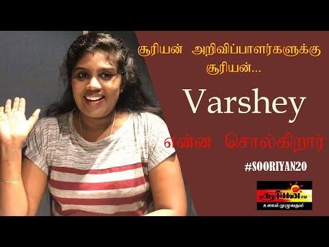 வர்ஷினா  யாரு இந்த உலகத்துக்கு காட்டியது சூரியன் தான் !!!  Sooriyan Fm Varshey