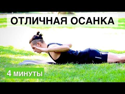 КАК ИСПРАВИТЬ СУТУЛОСТЬ. Упражнения для спины.  МЫШЕЧНЫЙ КОРСЕТ ДЛЯ ОСАНКИ - DomaVideo.Ru
