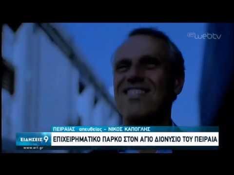 Επιχειρηματικό πάρκο στον άγιο Διονύσιο του Πειραιά   16/01/2020   EΡΤ