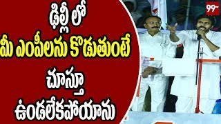 Pawan kalyan sensational comments On Tdp Mps in Malikipuram Meeting | Janasena Porata Yatra