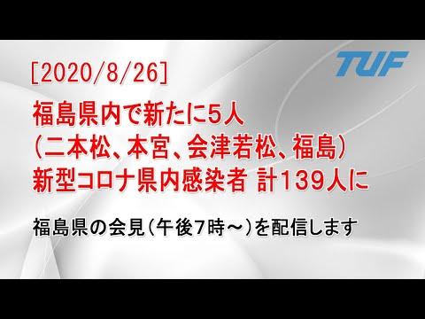 【2020/8/26】新たに4人の 新型コロナ感染者確認(二本松・本宮・会津若松) 19:00~福島県会見