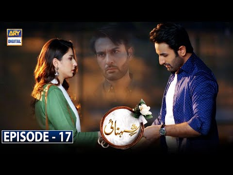 Shehnai Episode 17 [Subtitle Eng] - 10th June 2021 - ARY Digital Drama