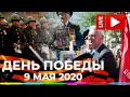 День Победы 9 мая 2020 75-я годовщина Победы! Парад 1945 / Обращение президента / Бессмертный полк