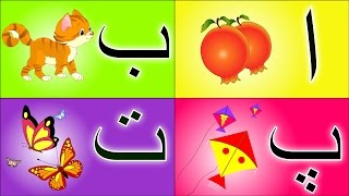 Lear Urdu Alphabets with examples! SUPER EASY way to teach beginners the Urdu Alphabets and Words with colorful animation! Sing along learn and enjoy!