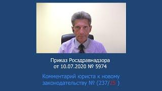 Приказ Росздравнадзора от 10 июля 2020 года № 5974