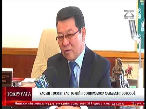 Ч.Улаан: Улсын төсөвт улс төрийн сонирхлоор хандахыг зогсооё