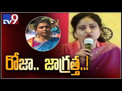 TDP Divyavani sensational comments on Roja
