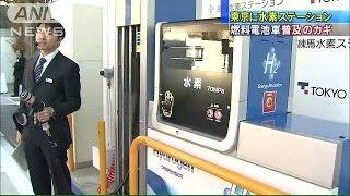 東京に水素ステーション 東日本初一般ドライバーへ