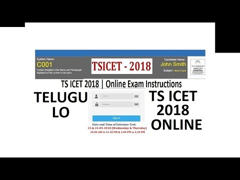 TS ICET 2018 | ICET Online Exam  Instructions | TS ICET TELUGU